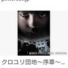中村倫也company〜「朝からホラーとは・・!!」