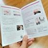 プロ目線の広告で、地元女性起業家のチャンスを増やしたい!