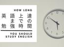 社会人が英語をマスターするのに必要な勉強時間の目安まとめ