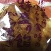 3/13(金) シャトレーゼ 徳島産 なると金時の特盛り餡 どら焼きだよ