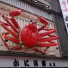大阪旅行③/3日目:なんばグランド花月
