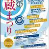 金升蔵まつり〜益々楽座〜2015[新発田市豊町](6/28)