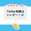 デザイナーのTwitter転職はいいぞ〜!
