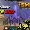 【SMITE】コンプリート報酬が公開されました!【オリンポスの戦い】