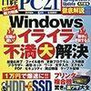 日経PC21 2018.6月号