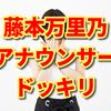 【ドッキリGP】藤本万里乃(ふじもとまりの)アナに気絶ドッキリ!かわいくて性格が良い?