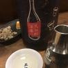 久米桜、純米原酒一火燗楽街街はずれの味。