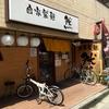 【今週のラーメン2292】 自家製麺 然 (川崎・武蔵小杉) つけめん並盛