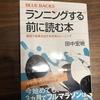 田中宏暁『ランニングする前に読む本』
