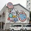『別府エリアグルメ・パン&スイーツ』電チャリ一人旅・別府温泉編⑥
