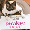 【週末英語#211】あらたまった挨拶の場などで使われる「privilege」は「特権・名誉」という意味