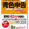 経理知識ゼロのフリーランスでも、2000円以下で【複式簿記・青色申告】の必要書類が作成できます