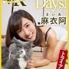 【VR】トライアル版 apartment Days! 麻衣阿 エロい動画