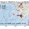 2017年08月05日 16時21分 薩摩半島西方沖でM3.0の地震