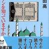 コーランやイスラム教を知るには絶好の入門書