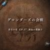【FE 風花雪月】蒼月なしルナ縛りプレイ攻略記 Part17