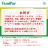 【飲食店・家電量販店中止】ファミペイ払いでファミペイボーナス50%還元!といっても500円分までですが…