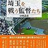 『高校野球 千葉を戦う監督たち』の書籍化はあるのか!?