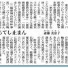 「人類がコロナに打ち勝って東京大会を実現することは組織委員会の使命」(森喜朗組織委会長)「人類がウイルスに打ち勝った証しとして東京で開催する決意だ」(菅義偉首相) 撃ちてし止まん.ウイルスに打ち勝つ.精神論が先行するのは負けが込んできた証拠である.JNNの世論調査では,東京五輪を開催できると思うかという問いに81%が「できるとは思わない」.特攻精神で五輪に突入する気だろうか.  ワクチンというカミカゼ頼みの五輪大本営.中止を決断すべきだよ.斎藤美奈子 東京新聞