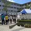 【雑記】デオコおじさんと化したアラサーの男が、高校の文化祭に行ってみた。
