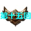 【第十五回】日本最弱からゴールドへの道!~ADCは最前線に出るな~