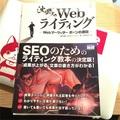 『沈黙のWebライティング』はブロガー必読の書!始めた頃に出会いたかった一冊【感想・レビュー】
