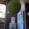 中澤酒蔵のしぼりたてのお酒!おつまみは土岩商店のさつま揚げ&お正月準備も万端です!