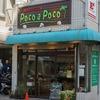 【パン屋】Poco a Poco(ポコ ア ポコ)に行ってきました【川崎】