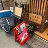 【新橋ハサウェイ→上野上さま】カラダ3つくれ!