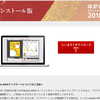年賀状印刷は今年もコレ! 郵便局の無料ソフト はがきデザインキット2018