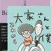 初登場2冊がワンツー・フィニッシュ 〜2019.7.30 週間ランキング