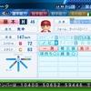 【OB選手】藤本 和宏(投手)【パワナンバー】