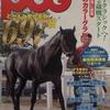 2016.05 丸ごとPOG 2016~2017
