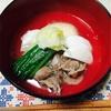 台湾料理 下水湯×朝雑煮のチカラで朝から脳へのスピードチャージプラスα