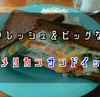 晴れた日には『BUY ME STAND 元町店』でアメリケンな特大サンドイッチを!