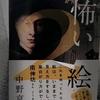 中野京子『怖い絵2』-今の僕なんてさ、まさしく-