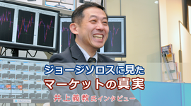 「ジョージ・ソロスに見たマーケットの真実」井上義教 FX特別インタビュー(前編)
