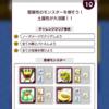 『New 電波人間のRPG』 プレイ日記 その24