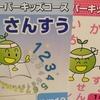 早稲田アカデミー スーパーキッズ 授業スタイル