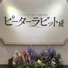 イギリスでうまれたピーターラビットの展示会が大阪のグランフロントで開催中
