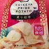 コイケヤプライドポテト炙り和牛 牛の味はするか? 正直レビュー