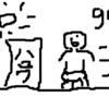 【ガチ底辺】go!ハロワへgo!【居心地良し】