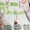 漫画「屍活師」ついに最終回最終話★ネタバレ結末!18巻掲載予定!