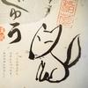 狐の魅力にとりつかれそうになる豊川稲荷