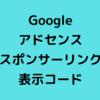 【Googleアドセンス】「スポンサーリンク」文字を表示させる方法(中央に配置・色・サイズ変更)