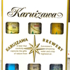 軽井沢の地ビール飲み比べセットをお土産で貰い気分は最高潮に