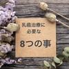乳癌治療に必要な8つの事 <乳がんブログVol.167>