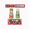 【日記】スーパーの意外と知らないこと