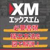 XM(エックスエム) - 必要書類