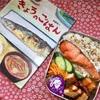 焼き鮭ササミカツ弁当と『きょうのごはん』
